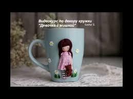 Декор <b>Мишка</b> Тедди из полимерной глины на чашке / TEDDY ...