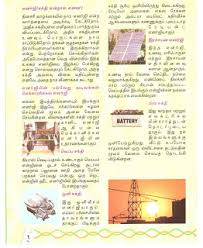 energy conservation essay in tamil   essay topicstamil save energy book  energy conservation