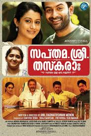 Sapthamashree thaskaraha 2014 Malayalam Movie