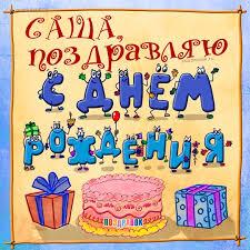 Картинки по запросу санек с днем рождения