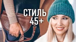 СУМКИ  ОБУВЬ  АКСЕССУАРЫ НА ОСЕНЬ-ЗИМУ  ГАРДЕРОБ 45 ...