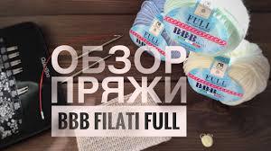 <b>BBB</b> Full <b>filati</b> обзор <b>пряжи</b> - YouTube