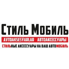 СтильМобиль - всё для авто в г.Петропавловск | ВКонтакте
