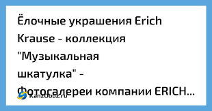 "<b>Ёлочные украшения Erich Krause</b> - коллекция ""Музыкальная ..."