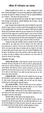 essay on the ldquo importance of helping others rdquo in hindi