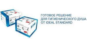 <b>Гигиенический</b> набор <b>Ideal Standard</b> CeraPlan II B0040AA ...