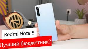 Обзор <b>Redmi Note</b> 8 / Опять в яблочко? - YouTube