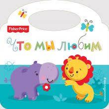 Первая книга малыша | Книги для самых маленьких страница 3