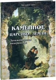 """<b>Книга</b> """"Каменное царство земли. <b>Занимательная минералогия</b> ..."""