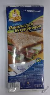 Бумажные <b>пакеты для бутербродов</b> Фрекен Бок. — купить в ...