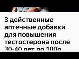 <b>ТЕСТОСТЕРОН</b> Всего три аптечных препарата до 100 руб ...