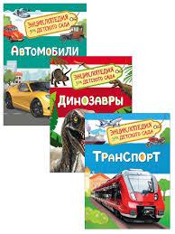 <b>Энциклопедия</b> для детского сада. Три <b>энциклопедии</b> для ...