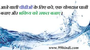 slogans on save water in hindi जल संà¤� ्रह सलोà¤�  नारेsave water short essay in hindi