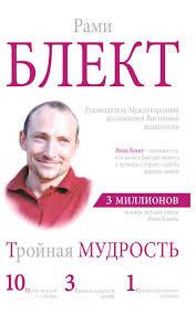 """Книга """"<b>Тройная мудрость</b>"""" Блект <b>Рами</b> – купить книгу ISBN 978-5 ..."""