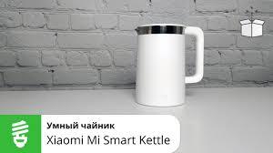 Xiaomi <b>Mi Smart Kettle</b>//Умный чайник обзор - YouTube