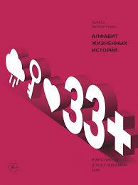 <b>33</b>+. <b>Алфавит жизненных историй</b> Издательство Манн, Иванов и ...