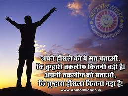 Confidence Quotes in Hindi Images, Wallpapers, Photos, Pictures ...