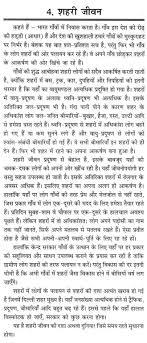 essay on city life in hindi