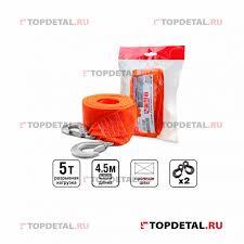 <b>Трос</b> буксировочный с крюками <b>AVS ET</b>-<b>5S 5т</b> 4,5м, в пакете ...