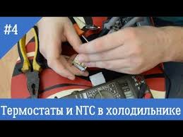 NTC <b>датчики</b> и термостаты в холодильнике - YouTube