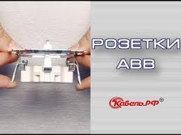 <b>ABB</b> Basic 55, <b>Zenit</b>, Impuls. Обзор розеток и <b>выключателей</b> ...