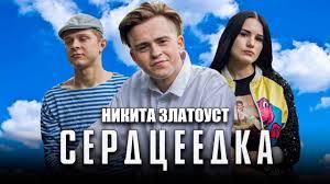 НИКИТА ЗЛАТОУСТ - СЕРДЦЕЕДКА (Премьера клипа, 2019 ...