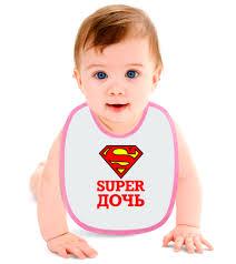 Слюнявчик Слюнявчик Super дочь! #237783 от Celluloid