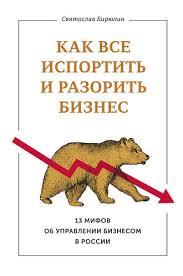 Святослав Бирюлин, <b>Как все испортить</b> и разорить бизнес ...