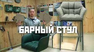 <b>Барный стул</b> - обивка, лекала, чехлы своими руками   DIY bar <b>stool</b>