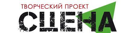 Творческий <b>проект</b> «СЦЕНА»|вокал|танцы|Киров | ВКонтакте
