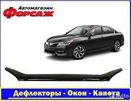 <b>Дефлектор Капота</b> (<b>Мухобойка</b>) Honda Accord 7 купить в ...