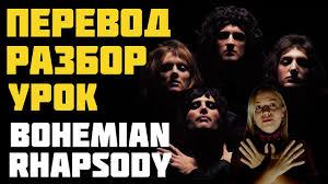 О чём песня Queen - <b>BOHEMIAN RHAPSODY</b>? Перевод, разбор ...