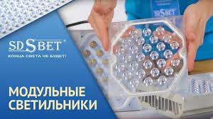 <b>Светодиодное освещение</b> компании SDSBET   Видео-обзор ...