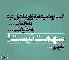 Image result for دلنوشته غمناک