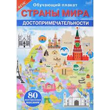 <b>Стрекоза Обучающий плакат</b> Страны мира ...