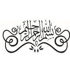 <b>Hot selling islamic wall</b> stickers quotes muslim arabic home ...
