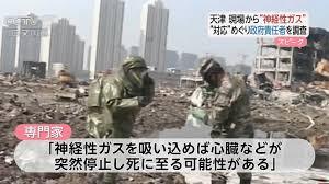 天津大爆発,中国,青酸ガス,天津,神経ガス,サリン,タブン,化学兵器,ChemicalWeapons,Sarin,explosion,explosion in Tianjin