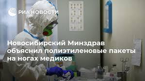 Новосибирский Минздрав объяснил <b>полиэтиленовые пакеты</b> на ...