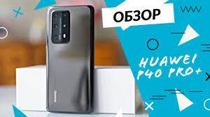 Видеообзор <b>смартфона Huawei P40 Pro+</b> - YouTube