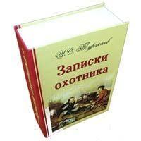 <b>Забавная книга</b> - <b>Записки</b> охотника: продажа, цена в Москве ...