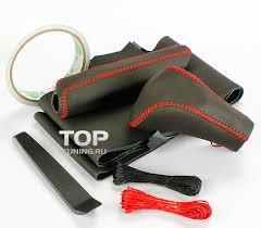 Кожаные <b>оплетки</b> руля, кпп, ручника на Honda Accord 8