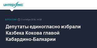 Депутаты единогласно избрали Казбека Кокова главой ...