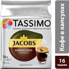 Купить <b>Кофе капсульный TASSIMO</b> Jacobs Americano, капсулы ...