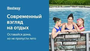 <b>Бассейны</b> глубиной 120 см — купить на Яндекс.Маркете