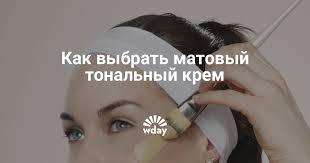 Стойкий <b>матовый тональный крем</b>, отзывы — www.wday.ru