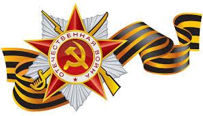 Картинки по запросу георгиевская ленточка фото