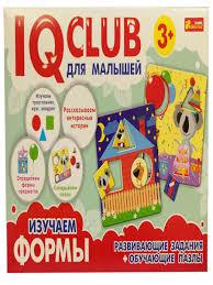 IQ-club - Изучаем формы. Для <b>малышей Ranok</b>-creative 7728505 ...