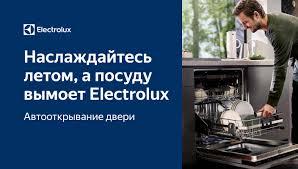 <b>Встраиваемые посудомоечные машины</b> — купить на Яндекс ...