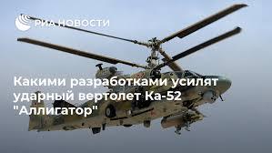 """Какими разработками усилят ударный вертолет Ка-52 """"<b>Аллигатор</b>"""""""