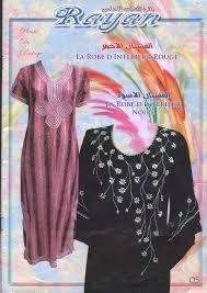 صور اروع الفساتين من مجلة ريان للخياطة الجزائرية - قندورة مجلات خياطة جزائرية جميلة Images?q=tbn:ANd9GcTqYateqrfFdCo3GiNVQSHbSQx0vsjUyVB89XI76P85pbfehfNj